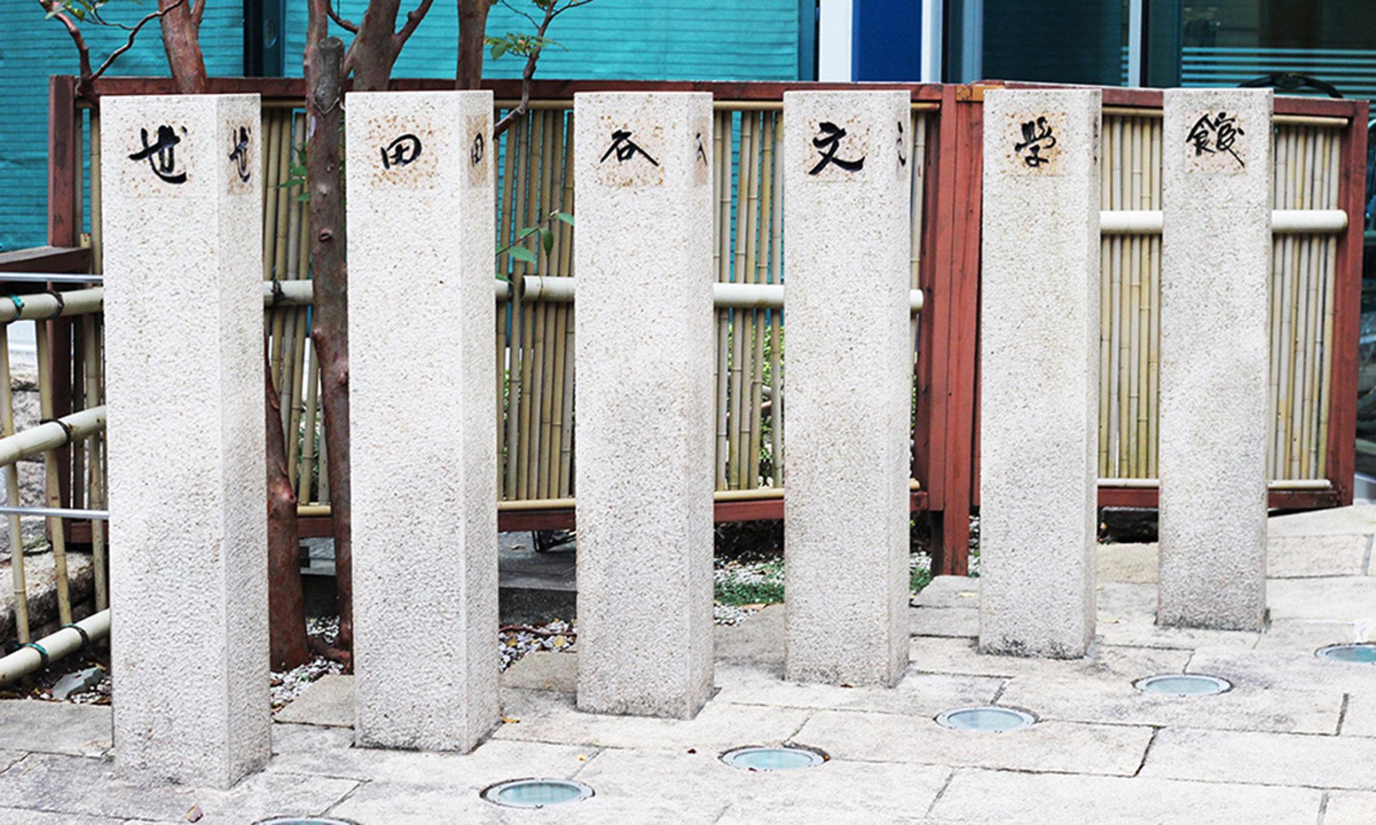 世田谷文学館友の会
